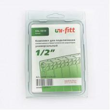 Комплект для подключения радиатора UNI-FITT 1х1/2 RAL9010