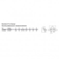 """Коллектор универсальный TECE с запорными вентилями, стандартная латунь 3/4"""" x 3/4"""" Евроконус 2 контура"""